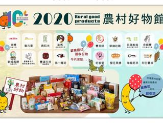 2020世界茶葉博覽會x農村好物x集元果