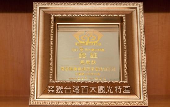 2012台灣觀光百大特產