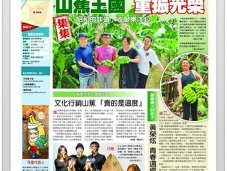 中國時報 新故鄉願景-黃家子弟一身使命感 文化行銷山蕉 「賣的是溫度」