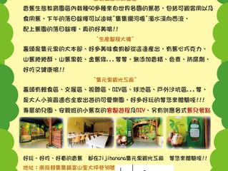 安親班、幼兒園 客製化遊程