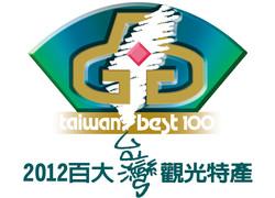 2012台灣觀光百大伴手禮