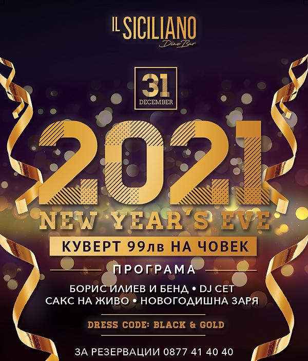 siciliano sofia NYE 2020.png