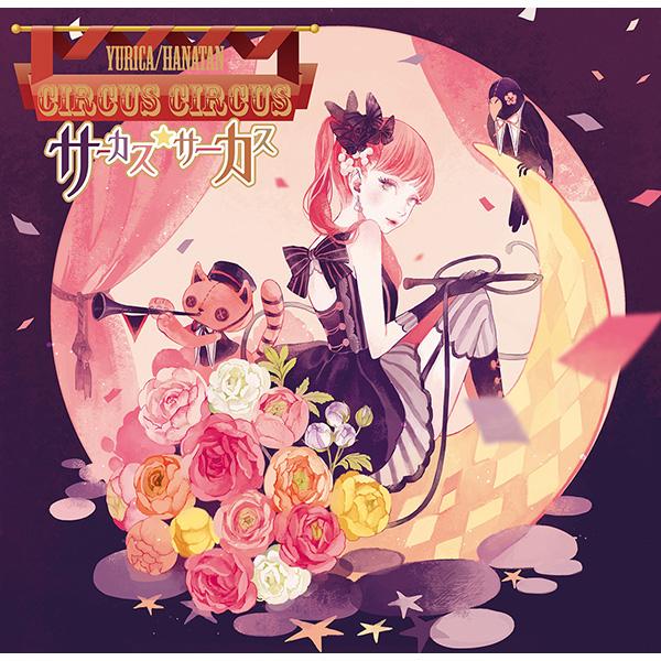 YURiCa/花たん
