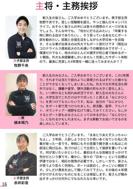 パンフ2021_page-0016.jpg