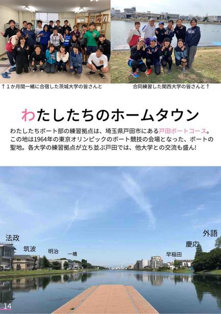 パンフ2021_page-0014.jpg