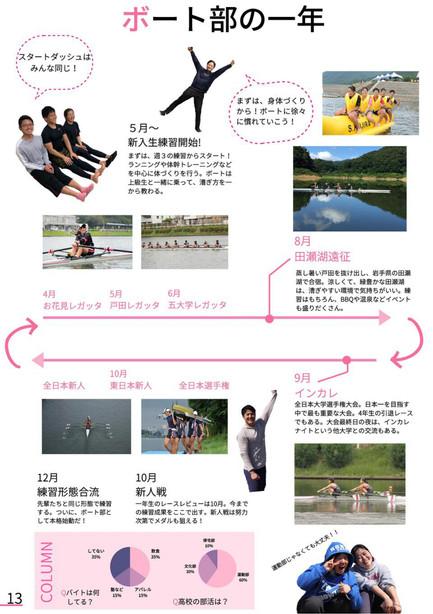 パンフ2021_page-0013.jpg