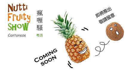 Nutti Fruity cartoon promo 1.jpg