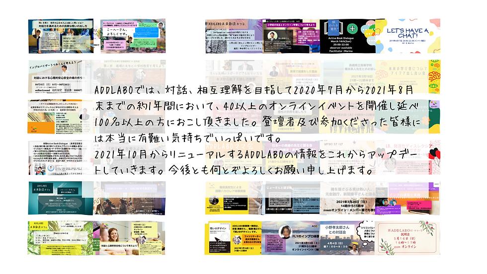 新ADDLABO紹介のコピーのコピー (1).png