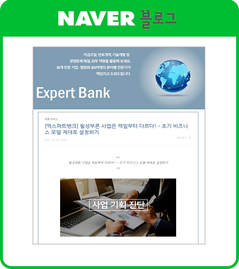 엑스퍼트뱅크 네이버 블로그