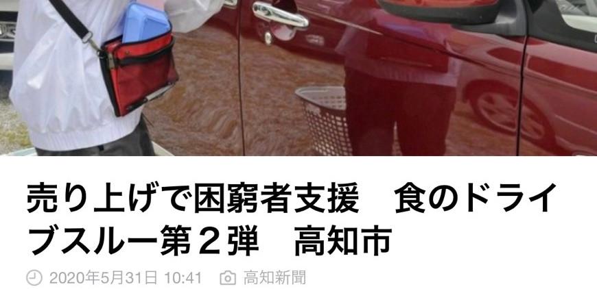 高知新聞(オンライン)