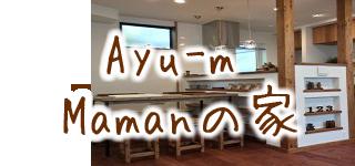 ヤマダタッケンが提案する規格住宅Ayu-m Mamanの家のバナーです。