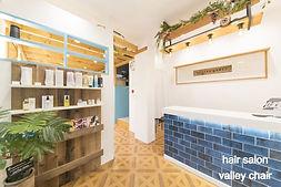 西東京市のヘアサロンValley chairの店内写真です。タイルや木材、鮮やかなブルーの塗装などを効果的に配置し、さわやかな印象に仕上げました。壁には調湿効果が期待できる漆喰は、湿気がこもりやすい美容室にぴったりです。