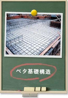 Mamanの家の基本仕様であるベタ基礎構造の写真です。布基礎と違い、一枚の