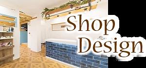 Shopdesignのバナー
