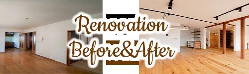 リノベーションBefore&Afterのバナー