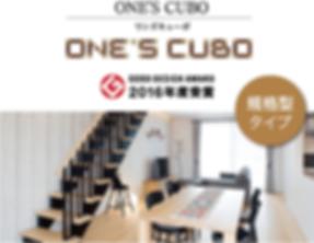 ONE'S CUBO 規格型タイプ パッケージプラン