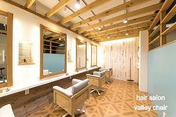 西東京市のヘアサロンvalley chairの店内写真です。カット台周りに多く配置した木材は、居心地の良さをもたらします。