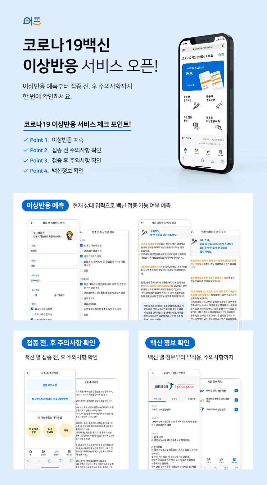 백신이상반응_홍보_수정.jpg