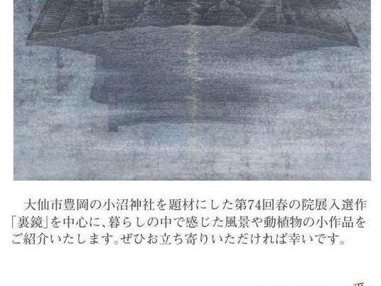 山田美知男日本画展~裏鏡・番外編~(ブランカ:大仙)