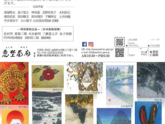 野桜会展 (恵埜画廊:山形)