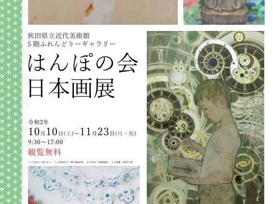 はんぽの会日本画展 (秋田県立近代美術館:横手)