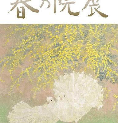 第75回『春の院展』新潟展(新潟伊勢丹:新潟)