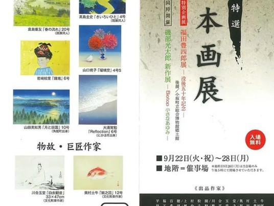 西武特選日本画展(西武秋田店:秋田)