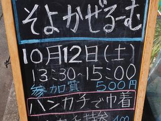 12日㈯は手芸教室です!!
