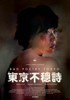 東京不穏詩 (映画)