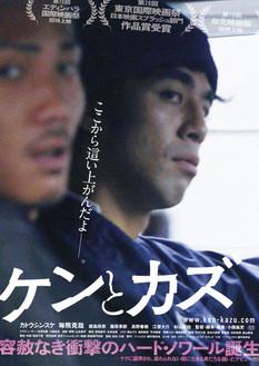 ケンとカズ (映画)