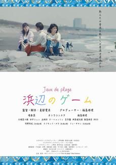 浜辺のゲーム (映画)