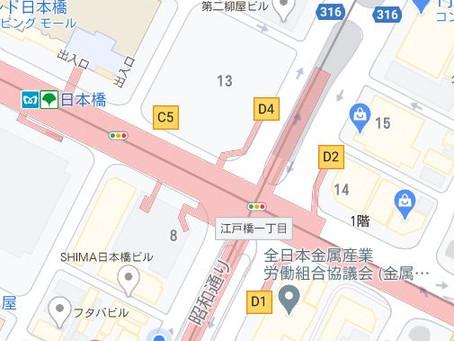 【日本橋本店移転先決定!】