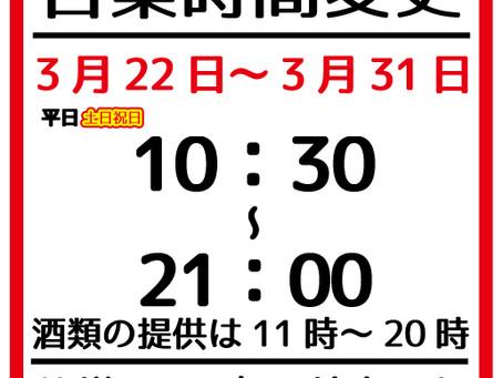 【時短要請による営業時間の変更】