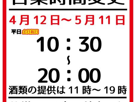 【営業時間の変更】