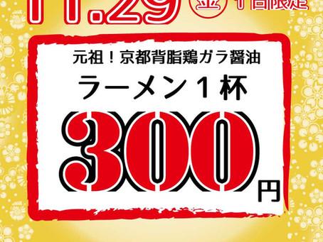 祝!25周年記念イベント!