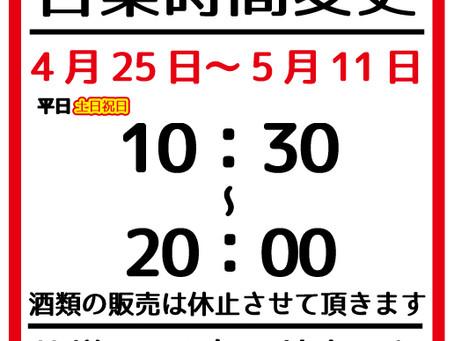 【営業時間のお知らせ】4月25日~5月11日まで営業短縮:10:30~20:00(5月9日のみ15時まで)※期間中は酒類の提供は休止させて頂きます。