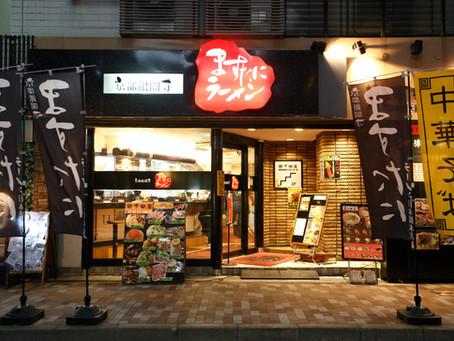 日本橋本店一時閉店のお知らせ