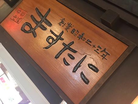 原点の京都へ