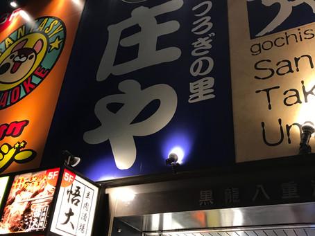 平成最後の忘年会