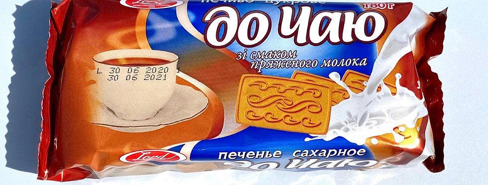 Печиво до чаю зі смаком пряженого молока 180 г (24 шт.)