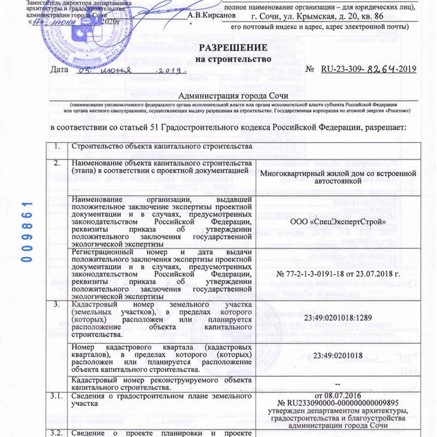 Разрешение на строительство-1стр.png