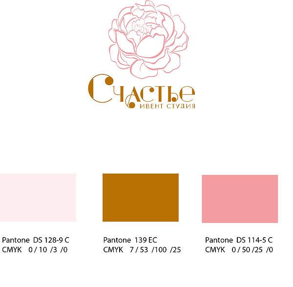 Schastye color palette.jpg