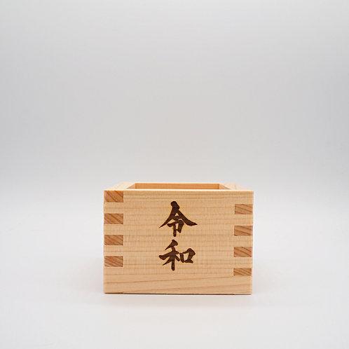 清酒檜木杯 - 枡