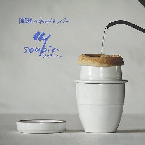 Soupir・咖啡濾杯