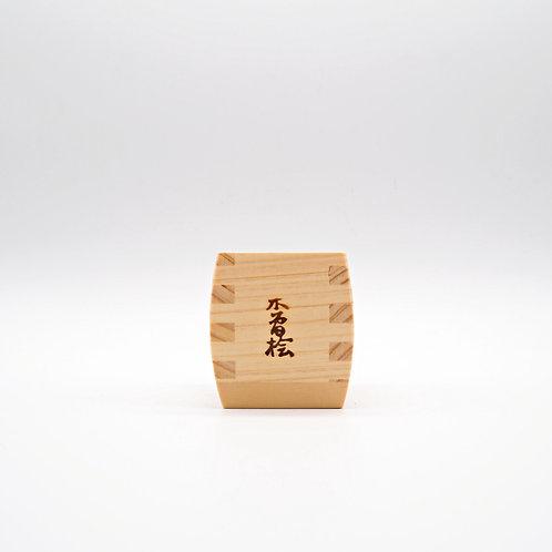 清酒檜木杯 - 桶