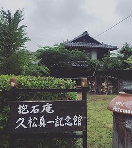 久松真一記念館