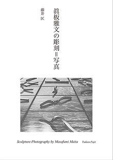 眞板雅文の彫刻=写真_カバー.jpg