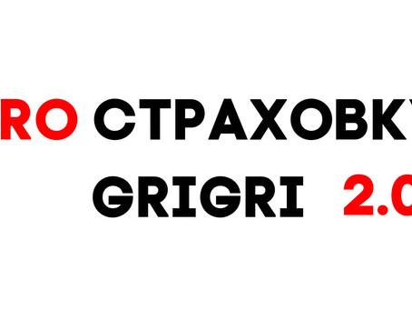 GRIGRI: используй правильно