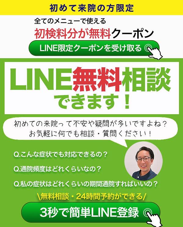 【初稿】ふじた整骨院LINEバナー_2021.2.17.jpg