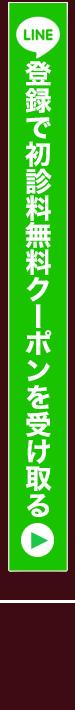 【初稿】ふじた整骨院固定フッターPC版.2021.3.16.png